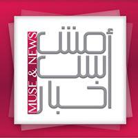 Muse & News l مش بس اخبار